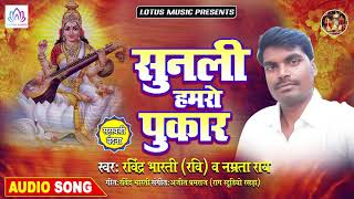 2020 का पहला सरस्वती वंदना गीत - Sunli Hamaro Pukar - Saraswati Vandna - New Sarswati Puja Song 2020