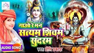 #Priti_Parkash 2020 का सुपरहिट शिव चर्चा गीत -Gao Re Man Satyam Shivam Sundaram - Shiv Charcha 2020