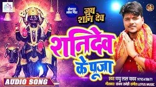 Pappu Lal Yadav शनिवार भक्ति सांग - Shanidev Ke Puja !! ShaniDev Ki Aarti - New Bhojpuri Bhakti Song