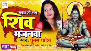 Poonam Pandey का नया शिव चर्चा गीत 2020 - Gawa Ho Man Shiv Bhajanwa !! New Bhojpuri Song 2020