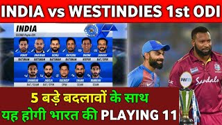 India vs Westindies 1st ODI Playing 11 | IND vs WI 1st ODI (15 Dec 2019)