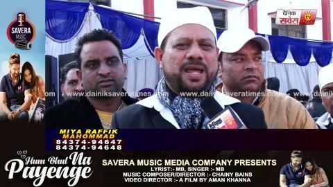 Exclusive interview : Boota Mohammad | ਹਥਿਆਰਾਂ ਵਾਲੇ ਗੀਤਾਂ ਦੇ ਖਿਲਾਫ ਬਣੇ ਸਖਤ ਕ਼ਾਨੂਨ | Dainik Savera