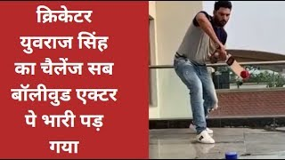 Cricketer Yuvraj Singh takes the Bottle Cap Challenge