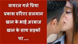 Viral wink girl Priya Prakash Varrier with Arbaaz Khan