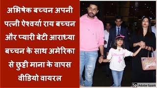 Abhishek Bachchan Aradhya Bachchan and Aishawrya Bachchan arrive back from holidays in America