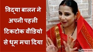 Viral Video of Vidya Balan's TikTok || Vidya Balan TikTok || Sunn Meri Rani Rani