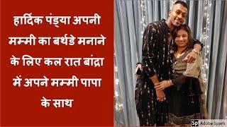 Hardik Pandya with his family for his mom birthday CELEBRATI0N || Hardik ke Mummy Papa