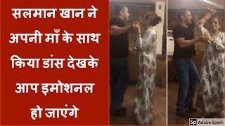 Salman Khan Love For His Mom || Salman Khan Craziest Dance With Mom Salma Khan ????????????