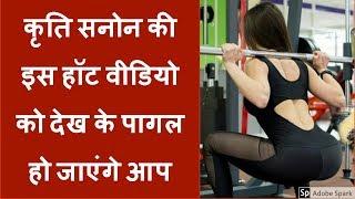 Kriti sanon walks on the Ramp || Kriti sanon gym videos