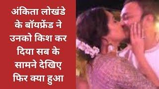 Antika Lokhande's BOYFRIEND Kiss Publicly || Ankita Lokhande Boyfriend