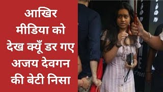 Ajay Devgn Daughter Nysa Devgan Without Makeup || Nysa Devgan's TROLLED