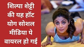 Shilpa Shetty's HOT Yoga | Shilpa Shetty Kundra | Shilpa Shetty Hot Yoga Video