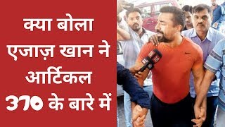 Aijaz Khan Support Kashmir Situation || Ajaz Khan viral video || Ajaz khan Support Kashmiri
