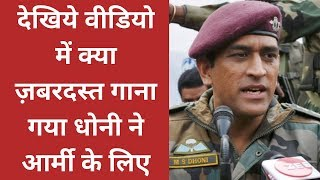 "Ms Dhoni singing song ""Main pal do pal"" for ARMY 