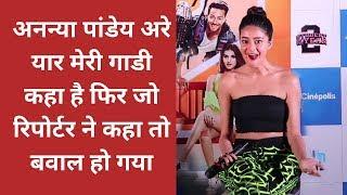 Ananya Panday ANGRY on Reporter || Ananya Panday Pati Patni Aur Woh