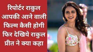 Rakul Preet Singh talks about her upcoming movie || Rakul Preet Singh Boyfriend