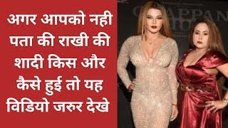 Hear Rakhi Sawant's love story|Rakhi Sawant Husband|Rakhi Sawant Wedding|Rakhi Sawant Husband Photos