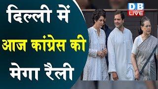 दिल्ली में आज Congress की मेगा रैली | Sonia Gandhi -राहुल-प्रियंका भरेंगे हुंकार |#DBLIVE