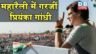 महारैली में गरजीं Priyanka Gandhi | महंगाई लगातार बढ़ती जा रही है |#DBLIVE