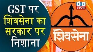 GST पर Shiv Sena का सरकार पर निशाना | सरकार के कामकाज से आर्थिक अराजकता फैली- शिवसेना |