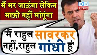 भारत बचाओ रैली में बरसे Rahul Gandhi | PM Modi को माफी मांगनी चाहिए- राहुल गांधी |