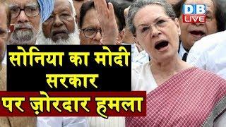 सरकार पर Sonia का निशाना | आज देश की हालत, अंधेर नगरी चौपट राजा जैसी |#DBLIVE