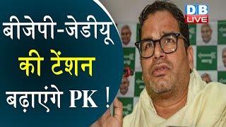BJP-JDU की टेंशन बढ़ाएंगे PK ! दिल्ली में AAP को मिला PK का साथ |#DBLIVE