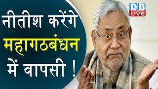 Nitish करेंगे महागठबंधन में वापसी ! PM Modi से नीतीश का किनारा |#DBLIVE