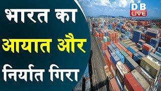 आर्थिक मोर्चे पर एक और बुरी खबर | भारत का आयात और निर्यात गिरा |#DBLIVE