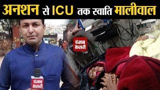 अनशन के 13वें दिन Swati Maliwal की तबीयत बिगड़ी, LNJP अस्पताल में भर्ती
