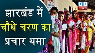 Jharkhand election 2019  में चौथे चरण का प्रचार थमा | #DBLIVE