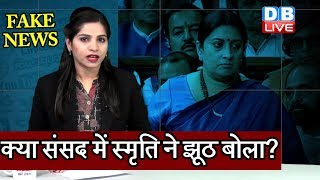 Social Media Viral Video Fact Check | क्या संसद में Smriti Irani ने झूठ बोला? Rahul Gandhi |#DBLIVE