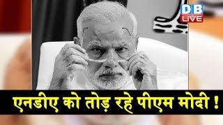 NDA को तोड़ रहे PM MODI ! | BJP's Assam Ally Does A U-Turn On Citizenship Act | Asom Gana Parishad