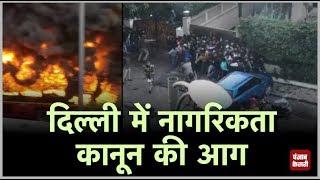 CAB : हिंसा की आग में Delhi, बसें फूंकी, दमकलकर्मियों पर हमला