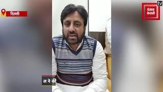 जामिया हिंसा : AAP विधायक अमानतुल्लाह खान ने दी सफाई, बोले- मैं घटना स्थल पर नहीं था मौजूद