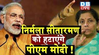 Nirmala Sitharaman को हटाएंगे PM modi ! जल्द होगा Modi कैबिनेट का विस्तार  #DBLIVE