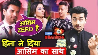 Bigg Boss 13 | Paras CALLS Asim Riaz ZERO, Hina Khan Supports Asim | BB 13 Episode Preview