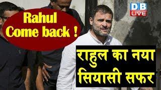 Rahul Gandhi का नया सियासी सफर | Rahul का आक्रोश, कांग्रेस में जोश |#DBLIVE