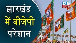 Jharkhand में BJP परेशान | चौथा चरण BJP के लिए बड़ी चुनौती |#DBLIBE