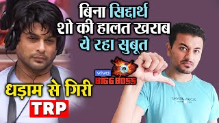Bigg Boss 13 TRP DROPS Down Due To Absence Of Siddharth Shukla | BB 13 Latest Video