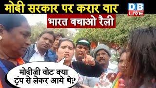 Congress की Bharat Bachao Rally में क्या बोली जनता | मोदीजी वोट क्या ट्रंप से लेकर आये थे? | #DBLIVE