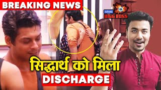 Bigg Boss 13 | Siddharth Shukla DISCHARGED From Hospital | Will ENTER House On This Day | BB 13