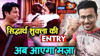 Bigg Boss 13 | Siddharth Shukla ENTERS House | Housemates Welcome Him | BB 13 Video