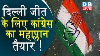दिल्ली जीत के लिए कांग्रेस का महाप्लान तैयार! | Delhi election latest news | Delhi Assembly Election