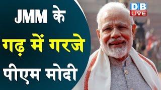 काग्रेस-JMM ने नहीं किया झारखंड का विकास | PM Modi addresses public meeting at Dumka , Jharkhand