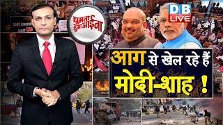 News of the week | क्या देश के संविधान को बदल देना चाहते हैं Modi और Amit Shah? #GHA | #DBLIVE