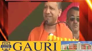 सीएम योगी का आह्वाहन राम मंदिर के लिए हर घर दे 11रुपया