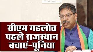 Satish Poonia ने Congress  की भारत बचाओं रैली को लेकर Gehlot  पर कसा तंज..!