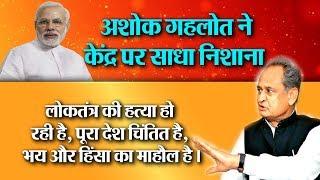 रामलीला मैदान से सीएम गहलोत ने देश के हालातों पर जताई चिंता !....