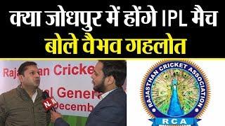 Jodhpur में IPL Match पर Vaibhav Gehlot ने दी ये प्रतिक्रिया ! करना पड़ सकता है इंतजार ?